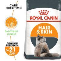 ROYAL CANIN® CARE HAIR&SKIN 10kg