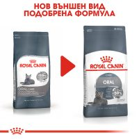 ROYAL CANIN® CARE ORAL 1.5kg