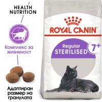 ROYAL CANIN® STERILISED 7+ (3.5kg)