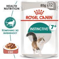 ROYAL CANIN® INSTINCTIVE 7+  (12x85g)
