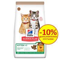 Hill's Science Plan Cat Kitten NO GRAIN Chicken 1.5KG – без зърна , пилешко