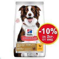 604381SP Dog HealthyMobility Medium Chicken 14kg- за ставни проблеми суха храна за куче