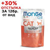 3604 Пауч Cat Monge Grill KITTEN Salmon 85 g- хапки за подрастващи със сьомга
