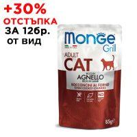 3628 Пауч Cat Monge Grill Adult Lamb 85 g- хапки за зряла възраст с агнешко