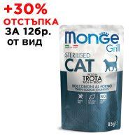 3659Пауч Cat Monge Grill Sterilised Trout 85 g- хапки за кастрирани с пъстърва