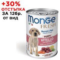 4441Консерва Dog Monge FRESH Puppy Veal -подрастващи с телешко и зеленчуци – 400 g