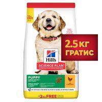 Hill's Science Plan 604362/ 604386P Dog Puppy Large Breed  с пилешко куче – За подрастващи кучета от едри и гиганстки породи над 25кг, 12kg+2.5kg